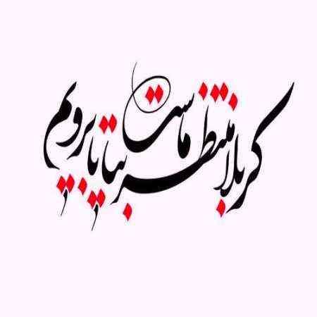دانلود مداحی صادق آهنگران