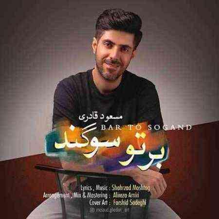 دانلود آهنگ مسعود قادری به نام بر تو سوگند