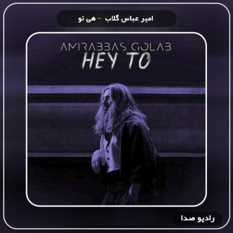 آهنگ هی تو امیر عباس گلاب