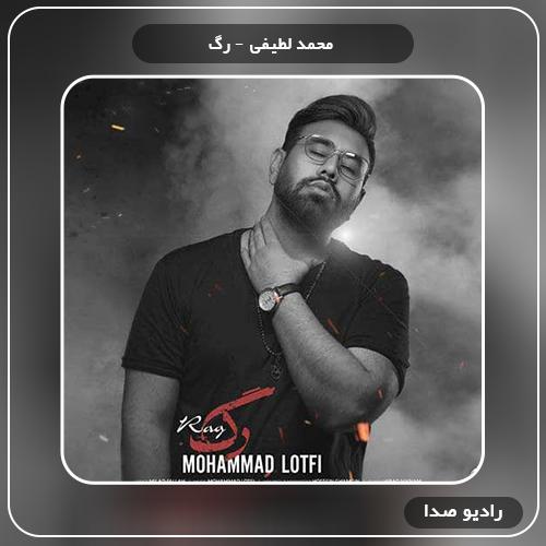 دانلود آهنگ محمد لطفی رگ
