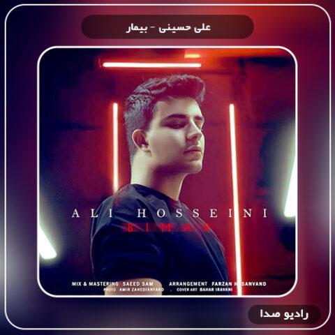 دانلود آهنگ بیمار علی حسینی