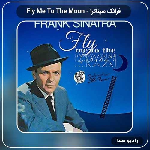 دانلود اهنگ جدید فرانک سیناترا به نام مرا به سوی ماه پرواز بده