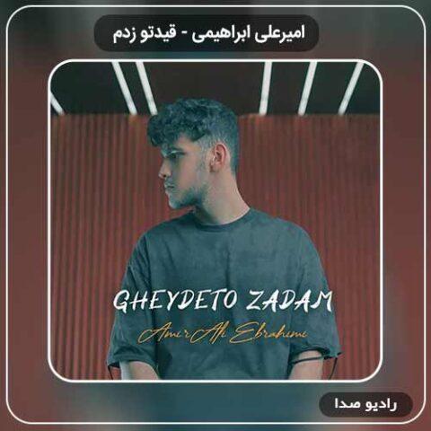 جدیدترین آهنگ امیر علی ابراهیمی به نام قیدتو زدم