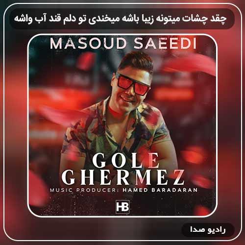 جدیدترین آهنگ مسعود سعیدی به نام چقد چشات میتونه زیبا باشه میخندی تو دلم قند آب واشه