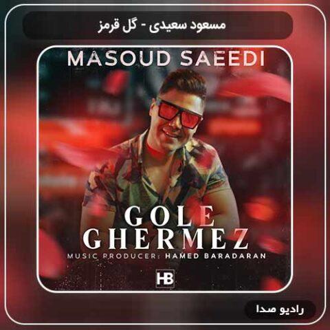 دانلود اهنگ جدید مسعود سعیدی به نام گل قرمز