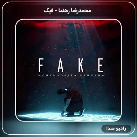 جدیدترین آهنگ محمدرضا رهنما به نام فیک