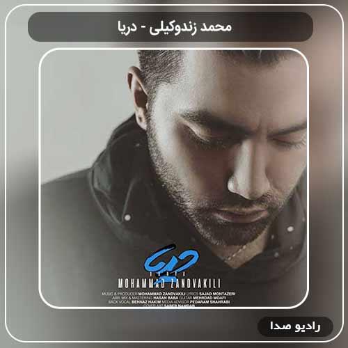 آهنگ جدید محمد زندوکیلی ۱ به نام دریا