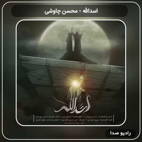 دانلود اهنگ جدید محسن چاوشی ۱ به نام اسدالله