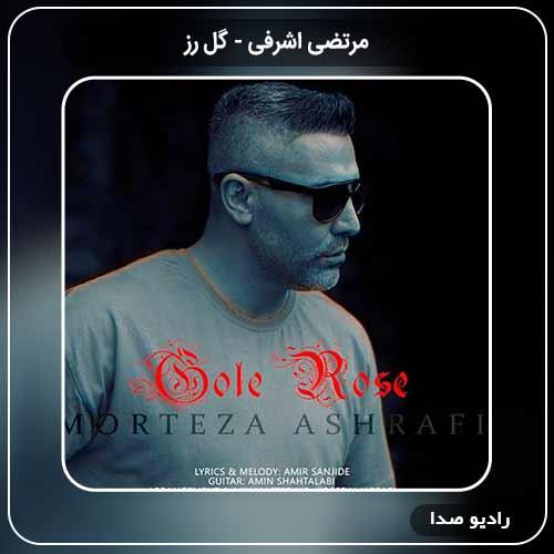 جدیدترین آهنگ مرتضی اشرفی به نام گل رز