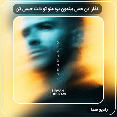 آهنگ جدید سیروان خسروی به نام نذار این حس بینمون بره منو تو دلت حبس کن