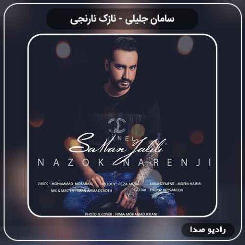 جدیدترین آهنگ سامان جلیلی به نام نازک نارنجی