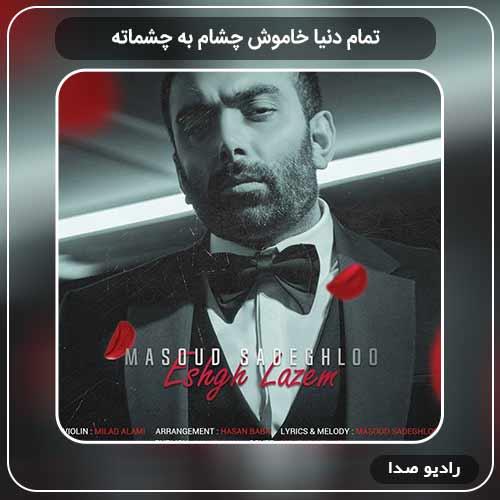 جدیدترین آهنگ مسعود صادقلو به نام تمام دنیا خاموش چشام به چشماته