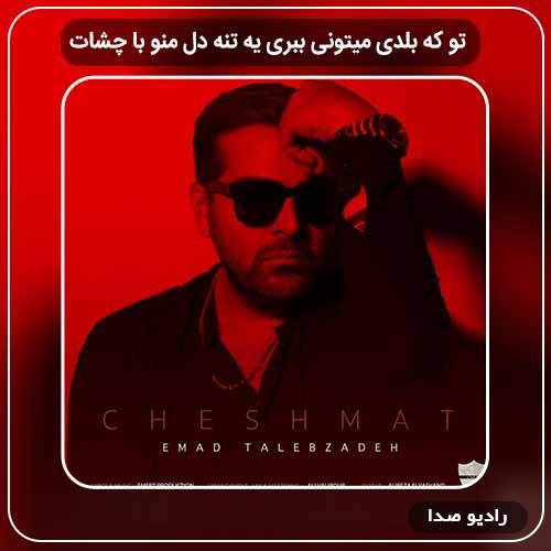 آهنگ جدید عماد طالب زاده به نام تو که بلدی میتونی ببری یه تنه دل منو با چشات