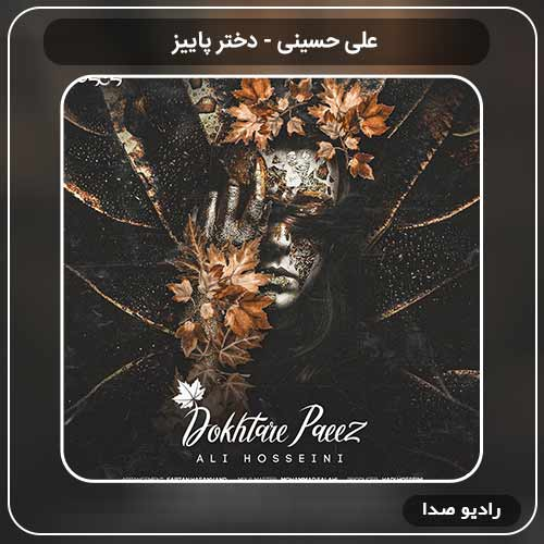جدیدترین آهنگ علی حسینی ۱ به نام دختر پاییز