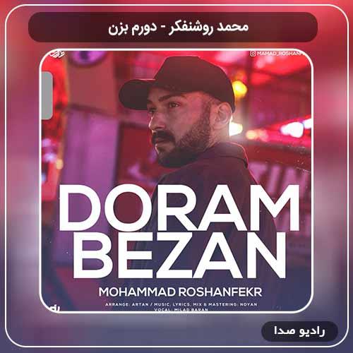 جدیدترین آهنگ محمد روشنفکر ۱ به نام دورم بزن