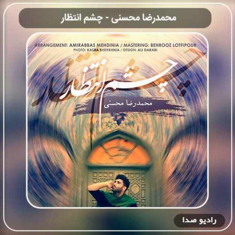 جدیدترین آهنگ محمدرضا محسنی به نام چشم انتظار