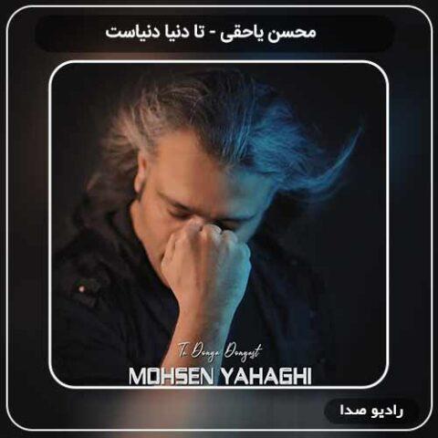 آهنگ جدید محسن یاحقی به نام تا دنیا دنیاست