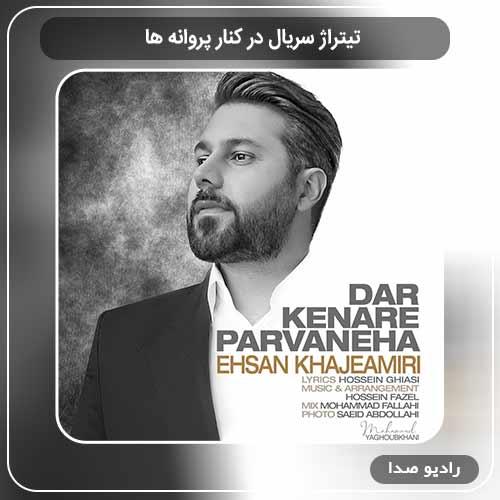 آهنگ جدید احسان خواجه امیری به نام تیتراژ سریال در کنار پروانه ها