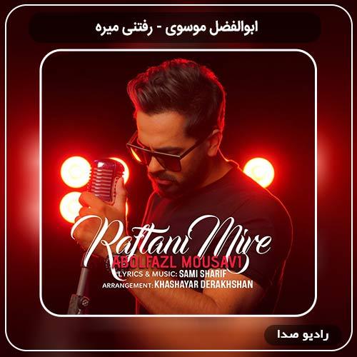جدیدترین آهنگ ابوالفضل موسوی به نام رفتنی میره