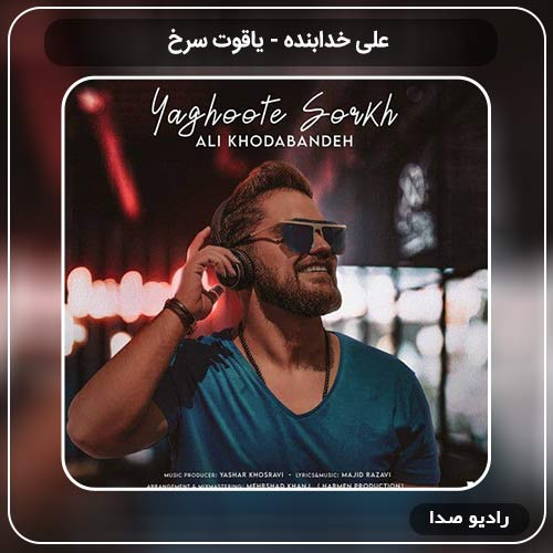 جدیدترین آهنگ علی خدابنده به نام یاقوت سرخ