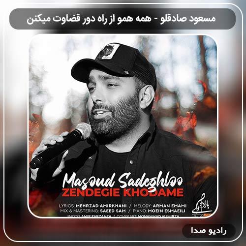 آهنگ همه همو از راه دور قضاوت میکنن مسعود صادقلو