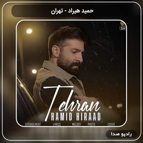 آهنگ جدید حمید هیراد به نام تهران