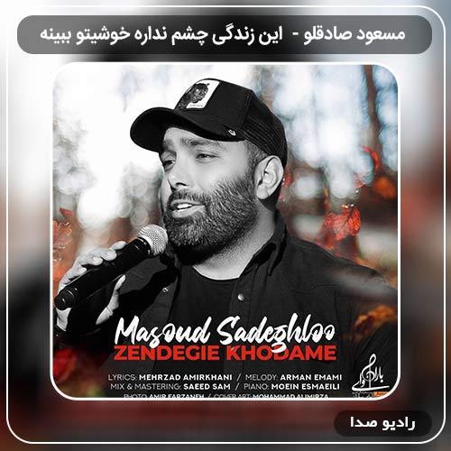 آهنگ مسعود صادقلو به نام این زندگی چشم نداره خوشیتو ببینه