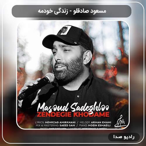 جدیدترین آهنگ مسعود صادقلو به نام زندگی خودمه