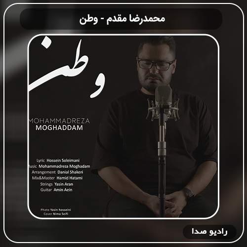 جدیدترین آهنگ محمدرضا مقدم به نام وطن