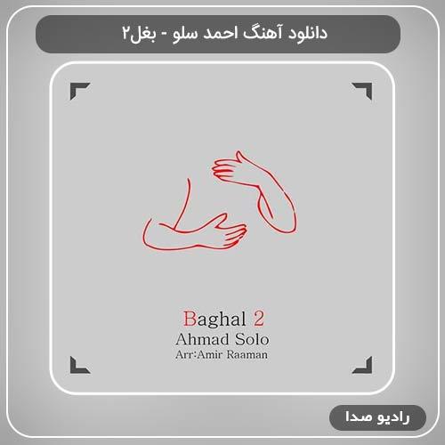 دانلود آهنگ بغل2 با صدای احمد سلو