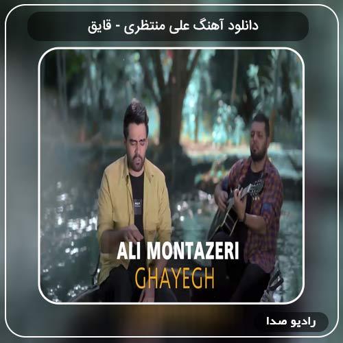 دانلود آهنگ قایق با صدای علی منتظری