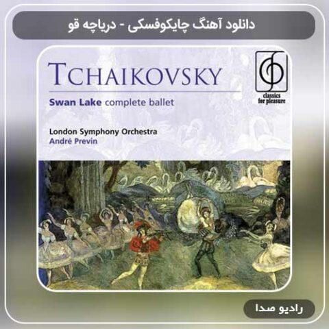 دانلود آهنگ دریاچه قو با صدای چایکوفسکی