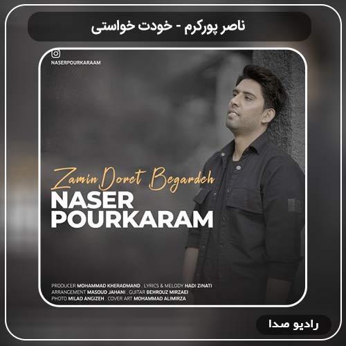 آهنگ ناصر پورکرم به نام خودت خواستی