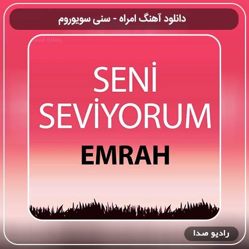 دانلود آهنگ  ترکی سنی سویوروم با صدای امراه